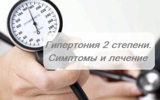 hogyan kezelhető a 2 fokozatú magas vérnyomás népi gyógymódokkal életminőség magas vérnyomás esetén