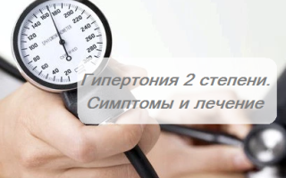 a cukorbetegség és a magas vérnyomás kórtörténete